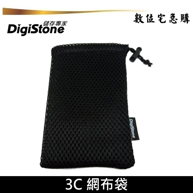DigiStone 網布收納袋 束口袋 拉繩袋 適用 2.5吋行動硬碟 行動電源 MP3 / MP4 數位3C
