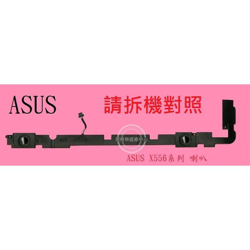 ASUS 華碩 X556 X556U X556UA X556UB X556UF X556UR X556UJ 筆電喇叭