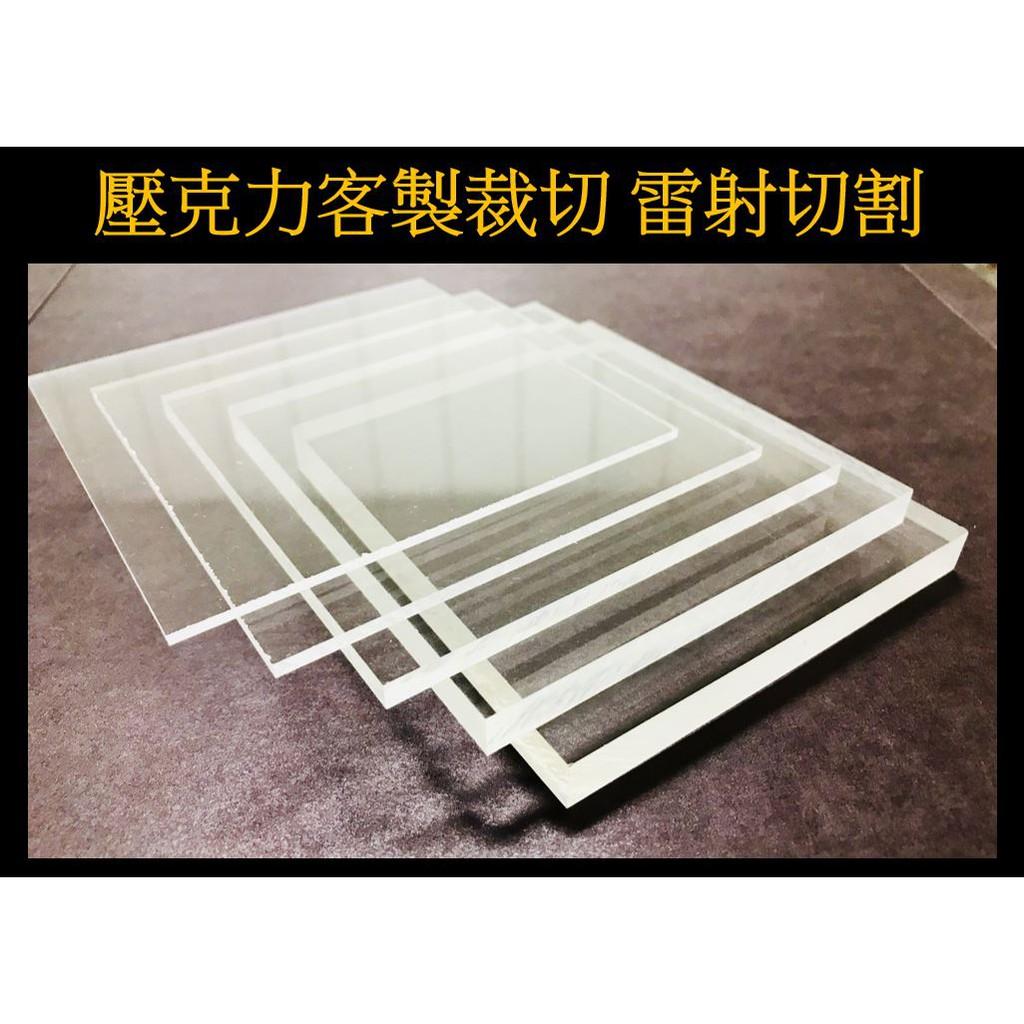 透明壓克力板 2mm厚 一般裁切 30cm*25cm 2片90元 超取付款60元