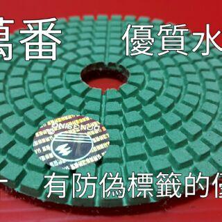 一萬番  10000番  4吋優質水磨片 30~10000番  玉石 陶瓷 玻璃 大理石 花崗石 打磨 研磨 拋光 清潔 臺東縣