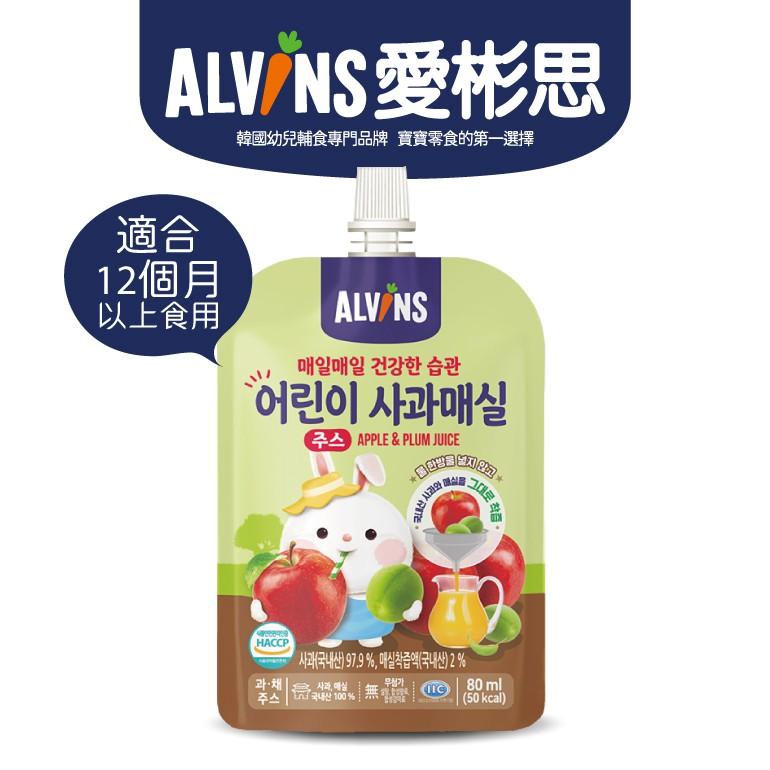 韓國ALVINS愛彬思寶寶蘋果梅子汁80ml (適合12個月齡以上寶寶/無添加人工色素香料砂糖)【韓購網】
