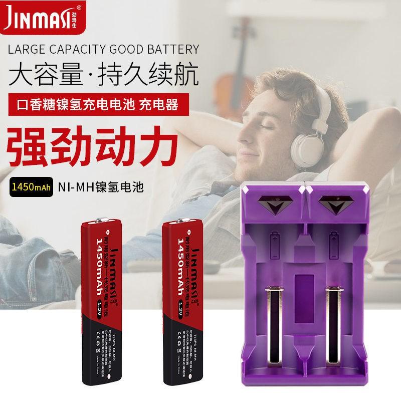 【JINMASI電池】口香糖電池適合sony索尼walkman松下隨身聽CD機MD充電器電池套裝