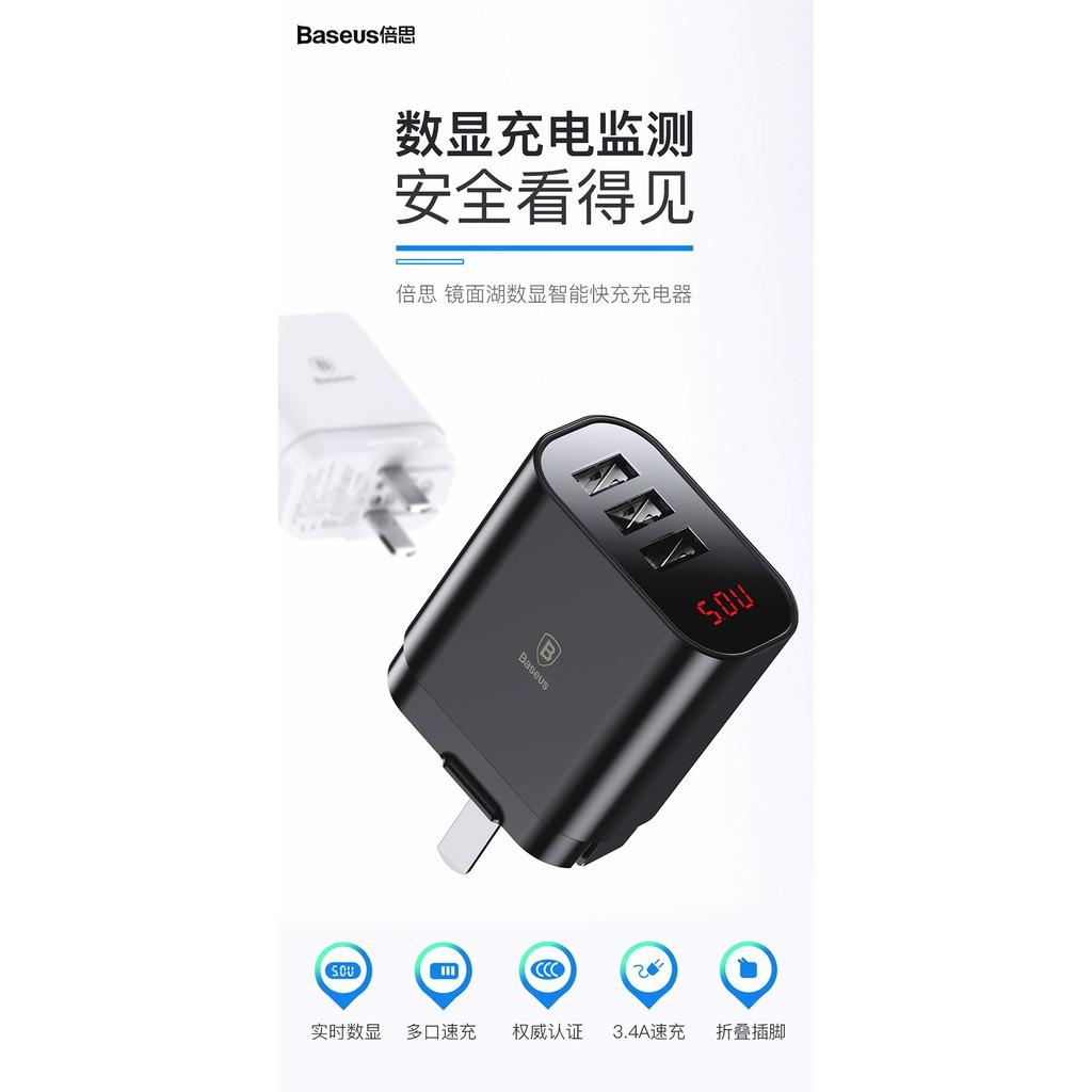 Baseus 鏡面湖智能充電器 三口輸出 5V/3.4A iphone11/11pro/xs/x/ipad-阿晢3C