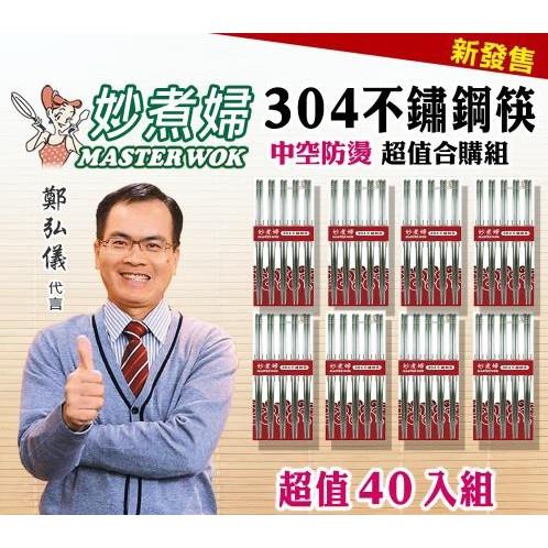 【西帥代購】  妙煮婦 304不鏽鋼筷 超值優惠組 (可刷卡) ★免運費★