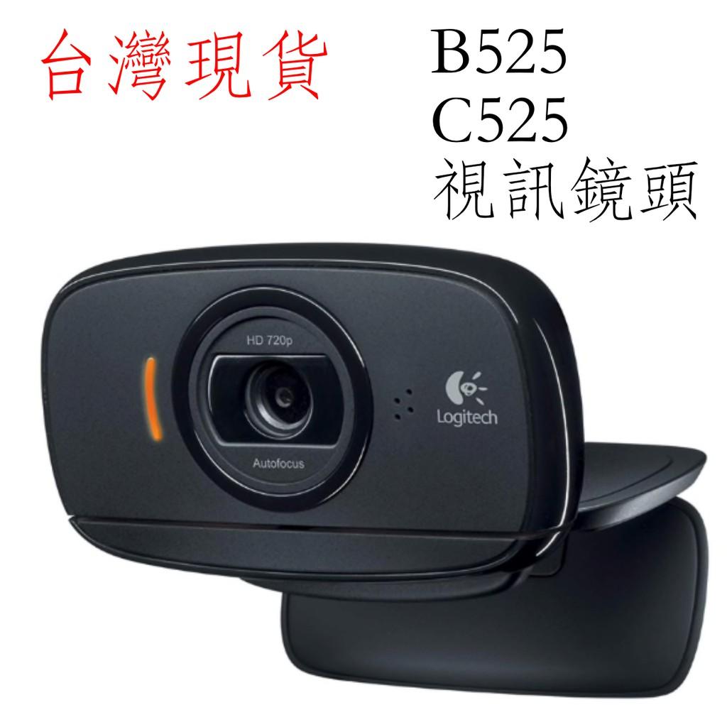 台灣現貨 羅技視訊鏡頭 logitech  C525 B525網路攝影機 視訊 適用 直播 實況 電競 錄影