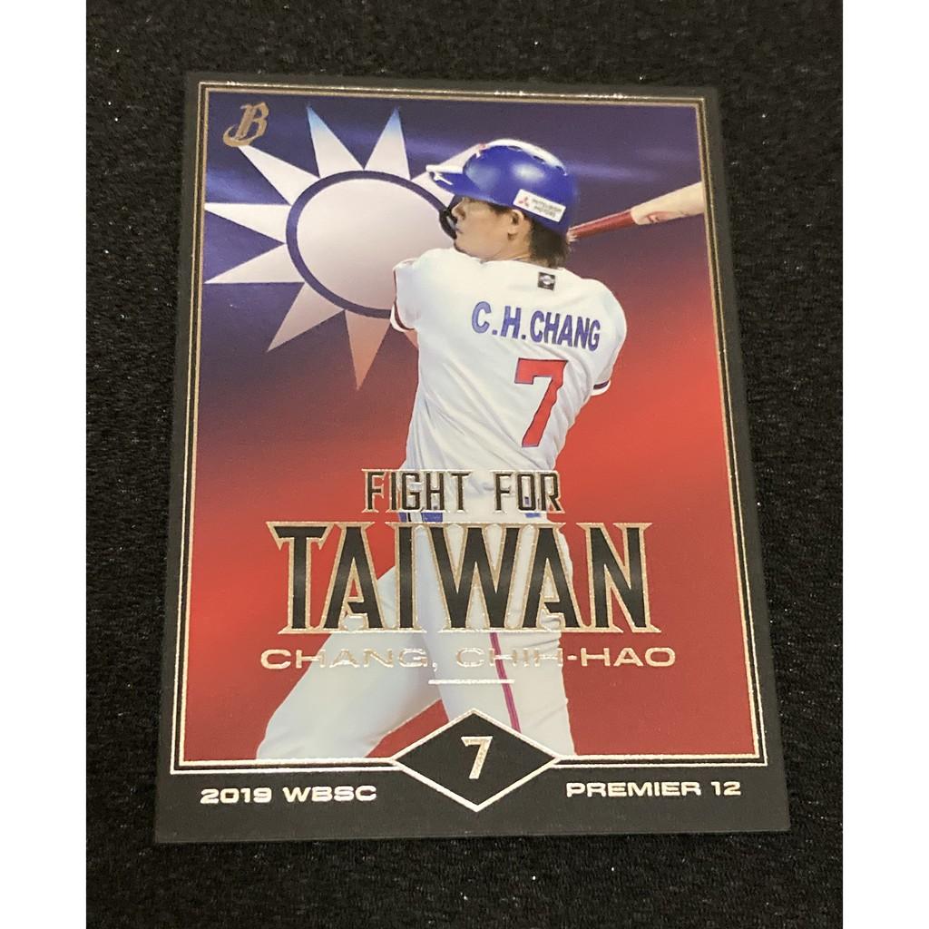 2019中華職棒球員卡 張志豪 國旗卡 FIGHT FOR TAIWAN