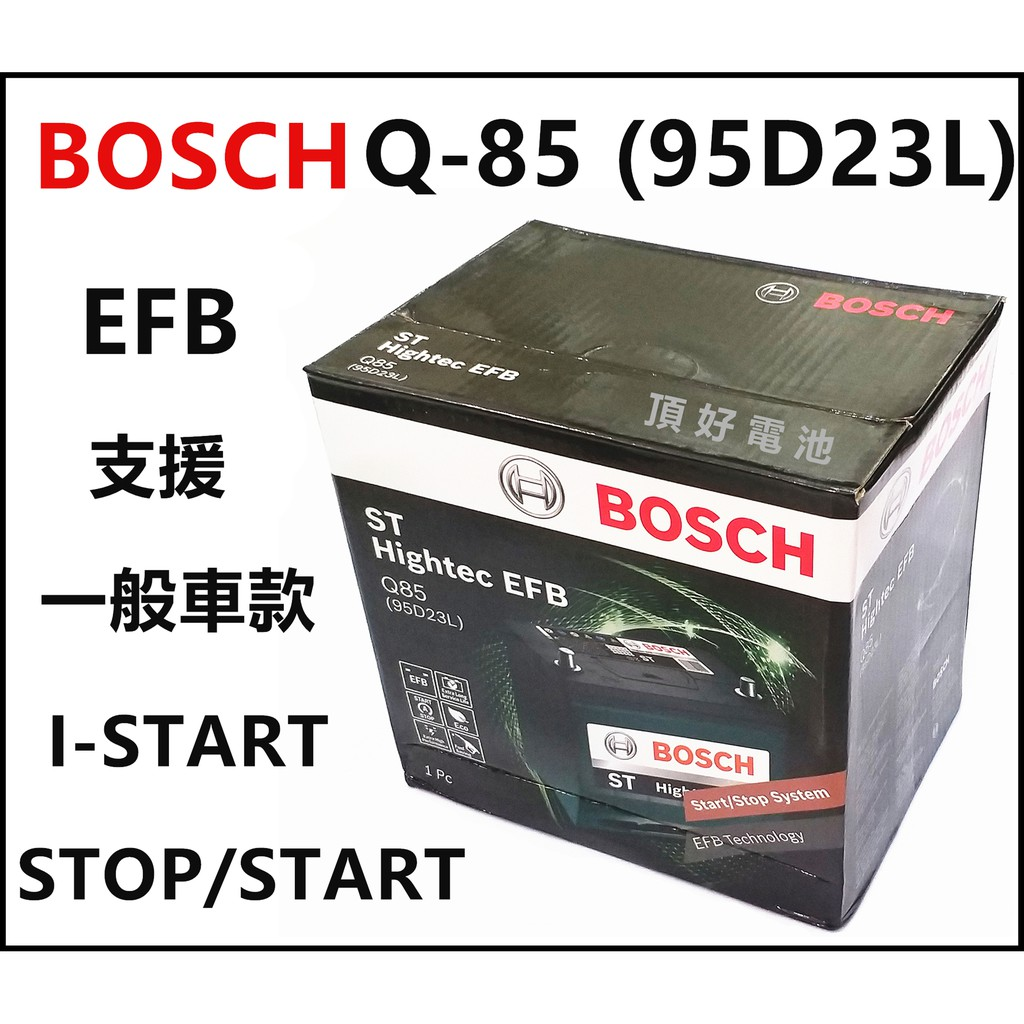 頂好電池-台中 BOSCH Q85 / Q-85R 95D23L EFB 汽車電池 充電制御 怠速熄火 I-STOP