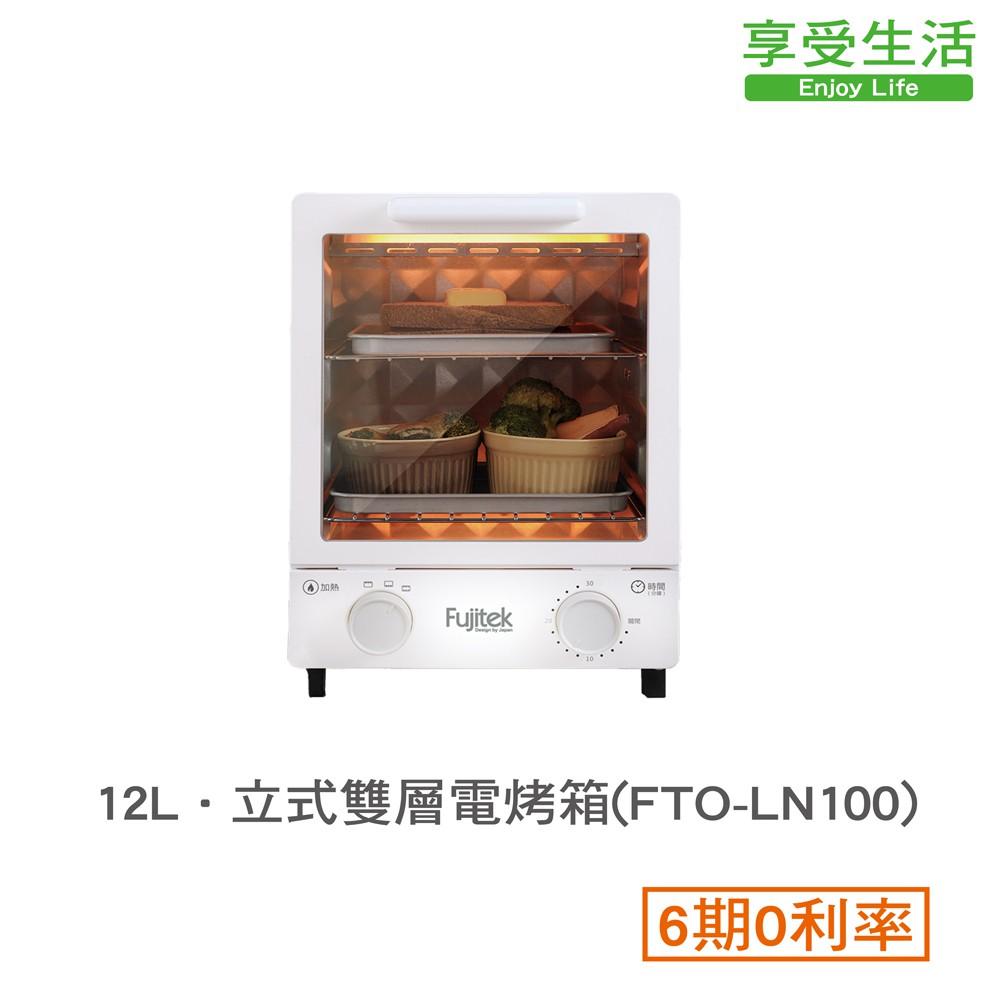 【Fujitek 富士電通】12L立式雙層電烤箱(FTO-LN100)