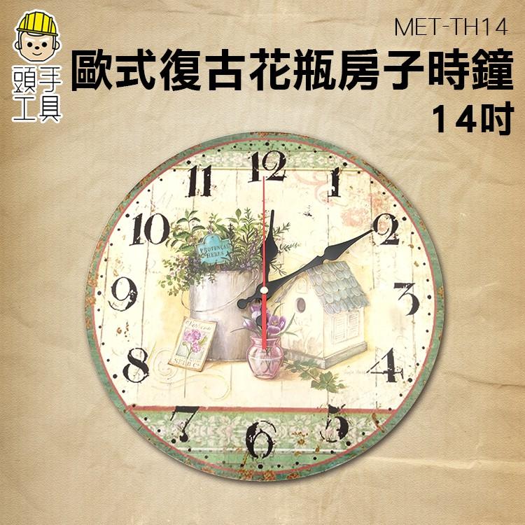 《頭手工具》創意木作靜音 客廳復古 工業風 時尚個性創意懷舊時鐘 壁鐘 美式齒輪靜音大掛鐘錶 工業鐘 古典鐘