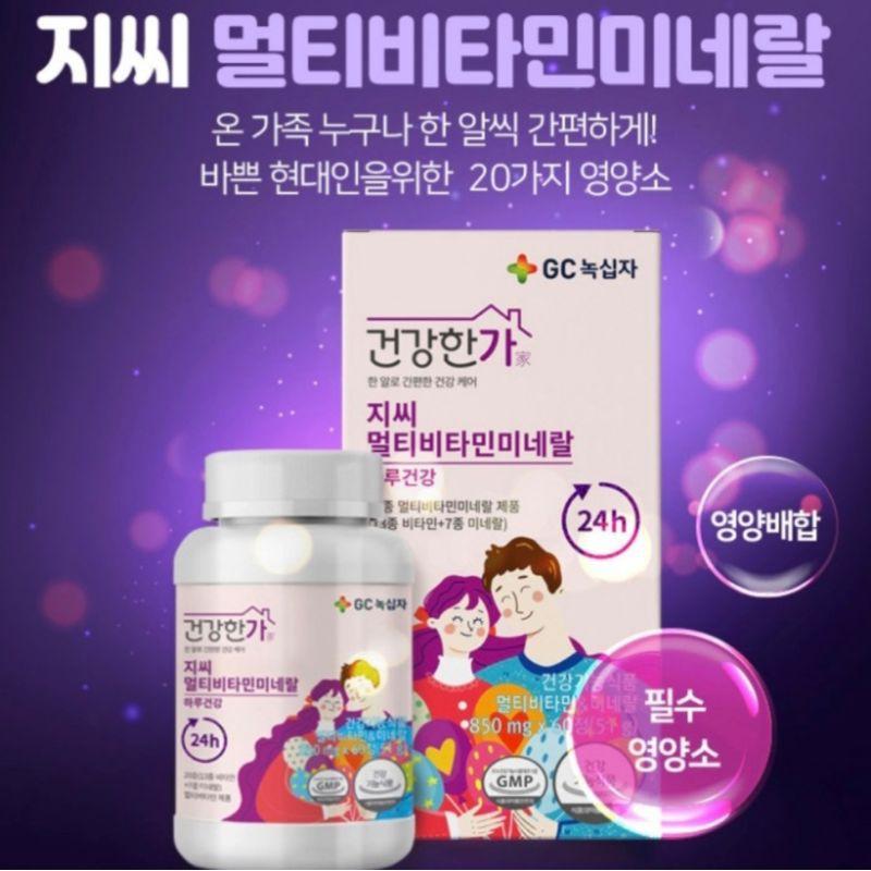 韓國GC綠十字綜合維他命綜合錠