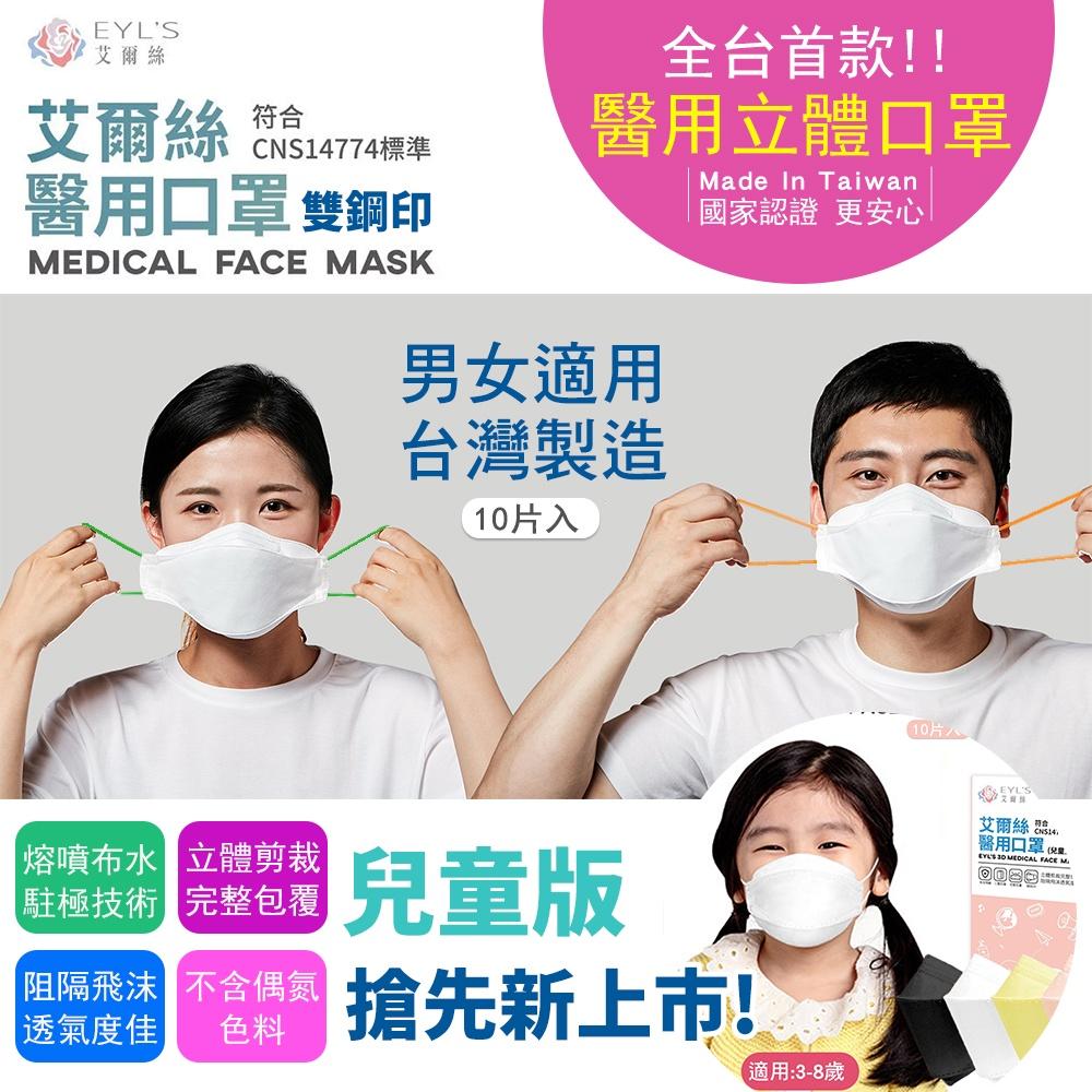 【牛郎織女-嚴選】【醫用】【雙鋼印】新加入👨🎓兒童立體口罩上架!艾爾絲 KF94 3D 韓式/魚型/韓國/醫療立體口罩