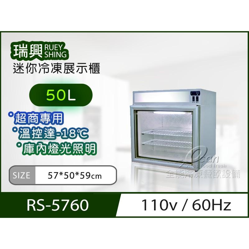 【全發餐飲設備】瑞興 桌上型50L冷凍櫃/冰品展售專櫃RS-5760/直立式玻璃展示櫃