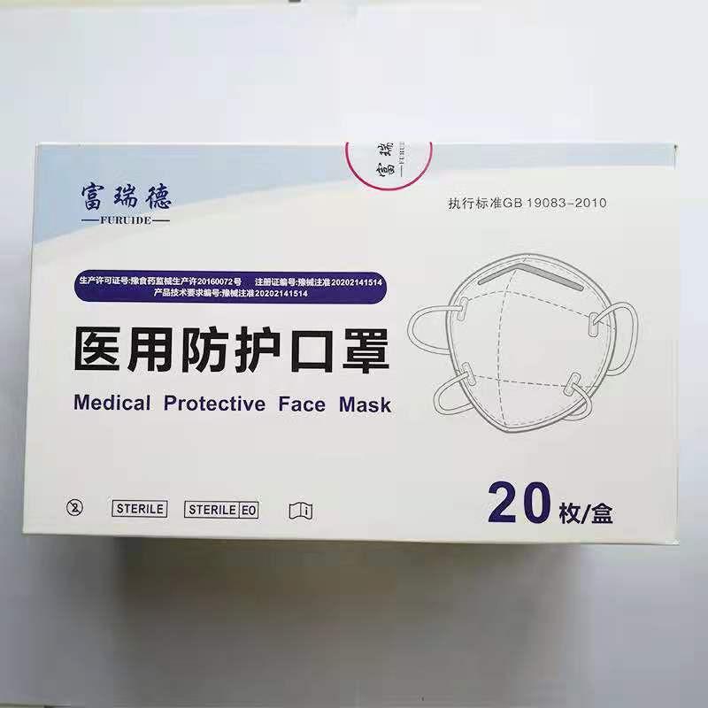 免運醫用N95防護口罩無菌醫療級一次性防飛沫防疫防護抗病毒獨立包裝四層防護口罩