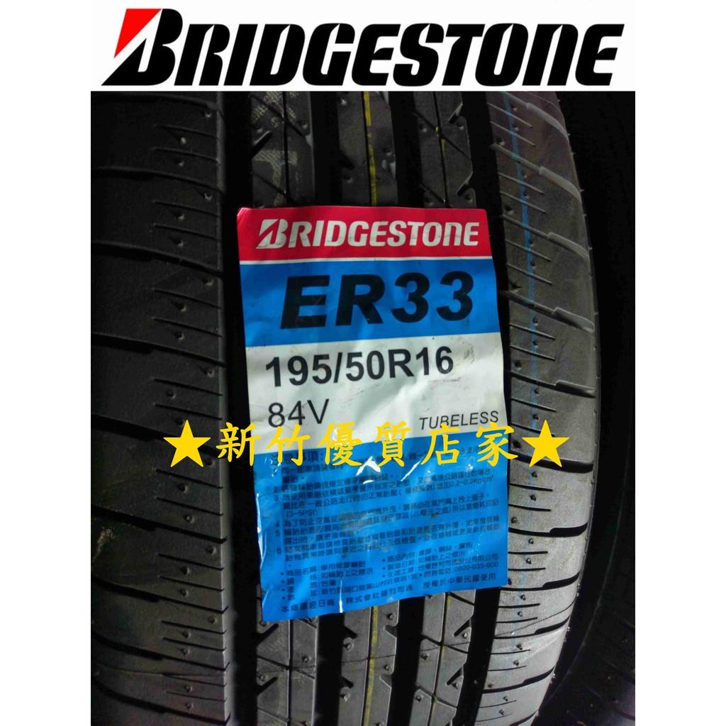 普利司通輪胎 195/50R16吋 全新胎 耐磨安靜配車胎適 FIESTA SWIFT FIT YARIS 185/55