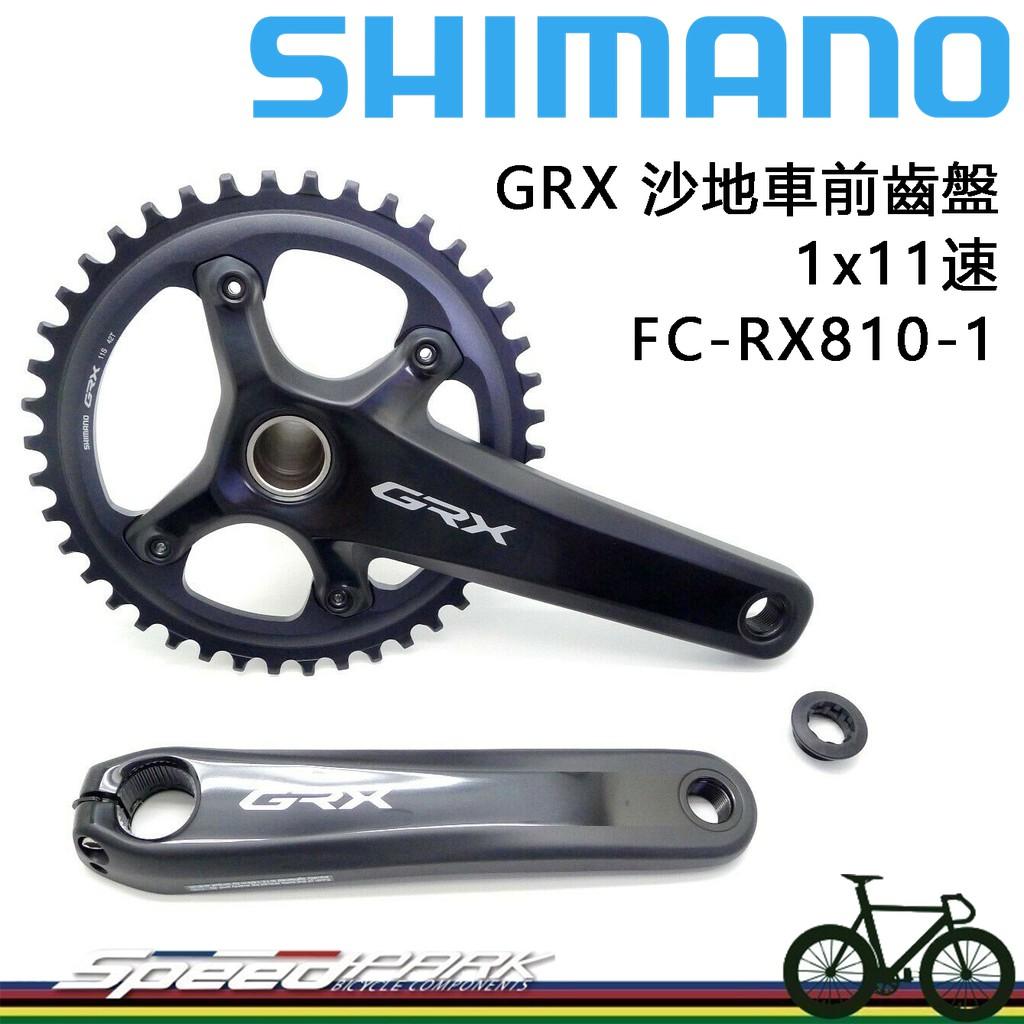 【速度公園】SHIMANO GRX FC-RX810 自行車前齒盤 1x11速 42T『170、172.5mm』單盤