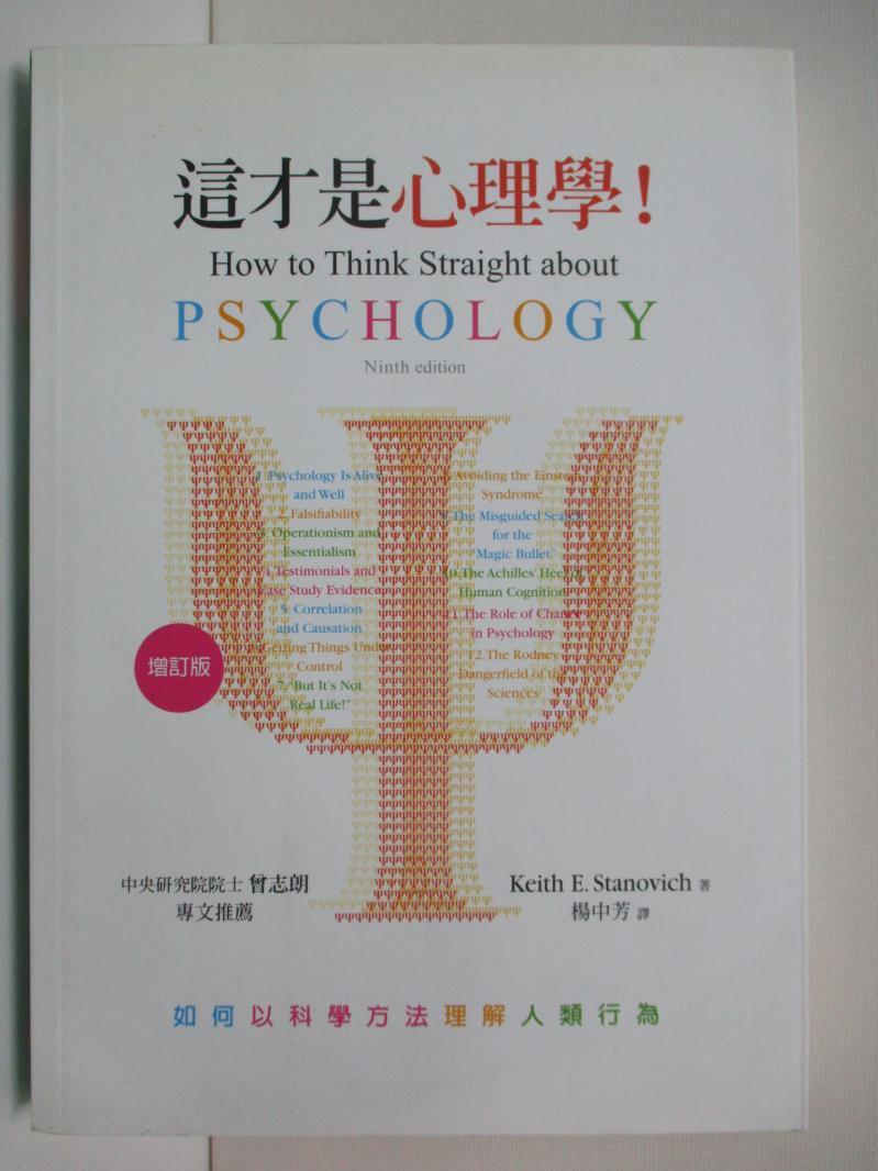 這才是心理學 (增訂版)_Keith E. Stanovich【書寶二手書T1/心理_BQW】