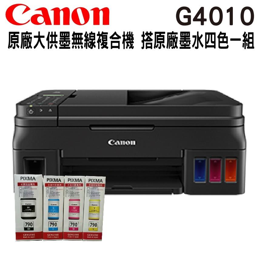 Canon PIXMA G4010 原廠大供墨印表機 搭GI-790原廠墨水四色一組 廠商直送 現貨