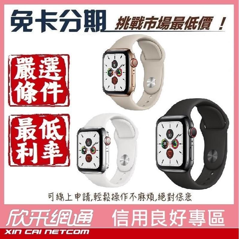 Apple Watch Series 5;44公釐 GPS+LTE不鏽鋼錶殼【學生分期/軍人分期/無卡分期/免卡分期】