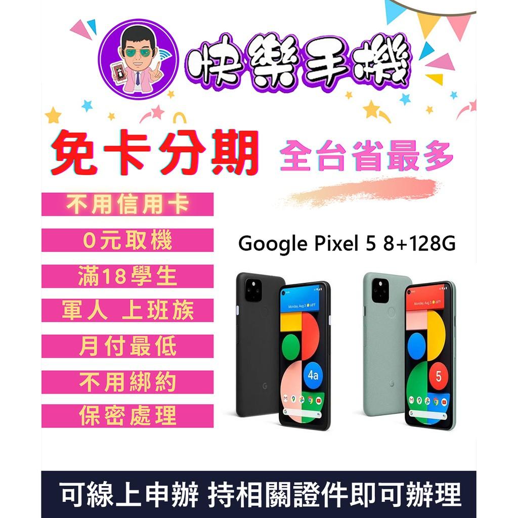 🎉快樂手機~新莊店 Google Pixel 5 8G+128G