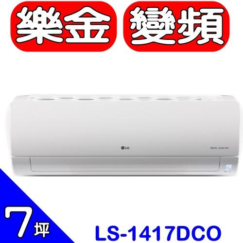 《全省含標準安裝》LG樂金【LS-1417DCO/LS-U1417DCO/LS-N1417DCO】《變頻》分離式冷氣