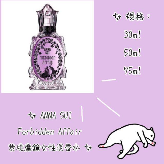 🧚‍♂️ANNA SUI  Forbidden Affair  紫境魔鑰女性淡香水🧚‍♀️