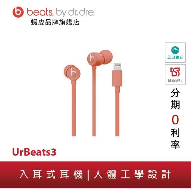 Beats urBeats3 (Lightning)入耳式耳機