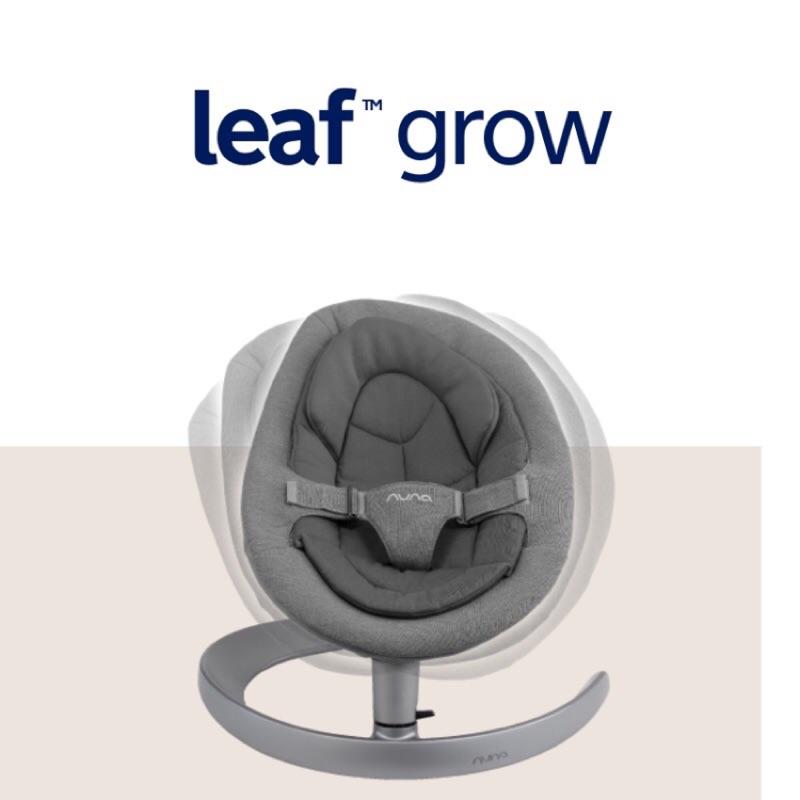 🐶以樂出租/購買小屋🐶 Nuna leaf grow 可調角度安撫葉子椅