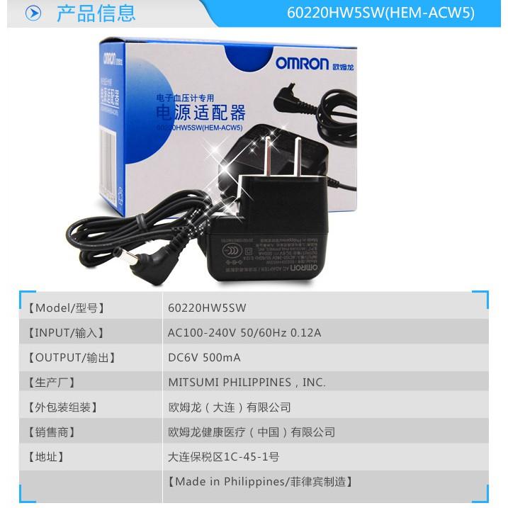 ☸✐原廠歐姆龍電源適配器 Omron電子血壓機計配件 6V測量儀充電器 電源線