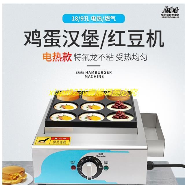 @漢堡機 魅廚雞蛋漢堡機商用電熱款車輪餅紅豆餅機擺攤不黏鍋9孔肉蛋堡爐