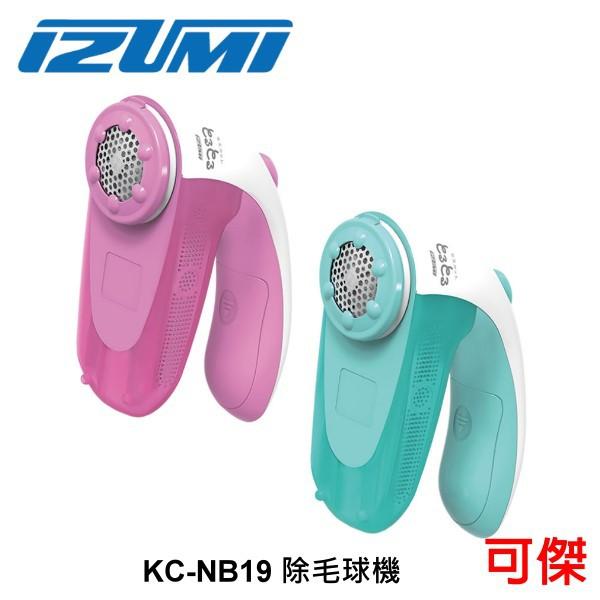 日本 IZUMI 泉精器 除毛球機 KC-NB19 輕巧設計 電池式 輕鬆去除衣物毛球 NO.1熱銷商品