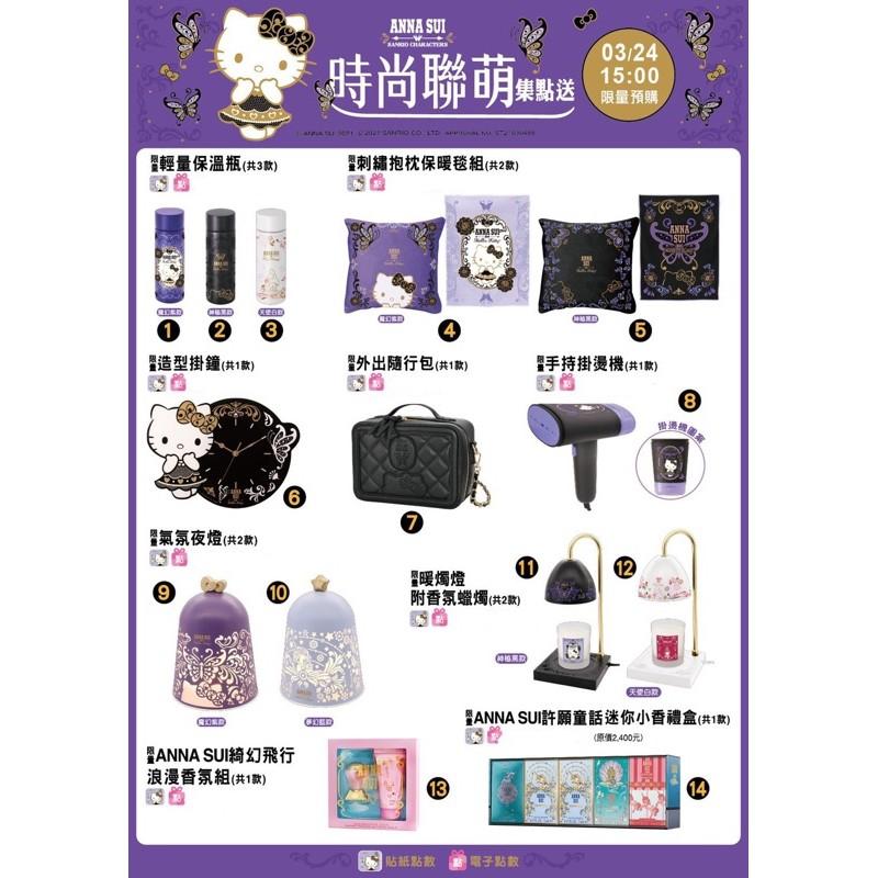 🔥不要問直接下單會排單🔥 7-11 Hello Kitty x ANNA SUI 皮革證件套抱枕保溫瓶隨行包掛鐘掛燙機