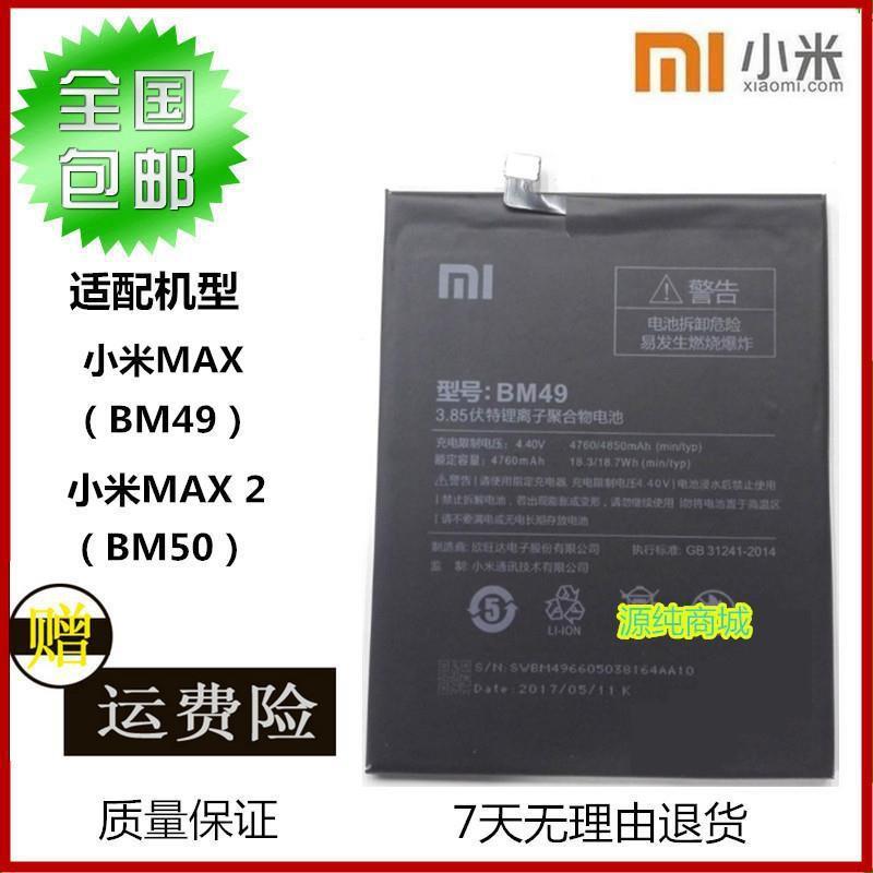 小米MI MAX原裝電池BM49小米MI MAX2原裝電池MI MAX2手機電池BM50