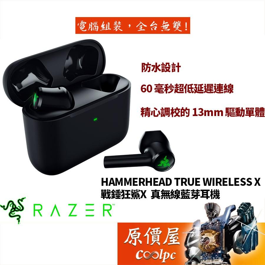 Razer雷蛇 Hammerhead True Wireless X 防水/60ms極低延遲/真藍牙/無線耳機/原價屋