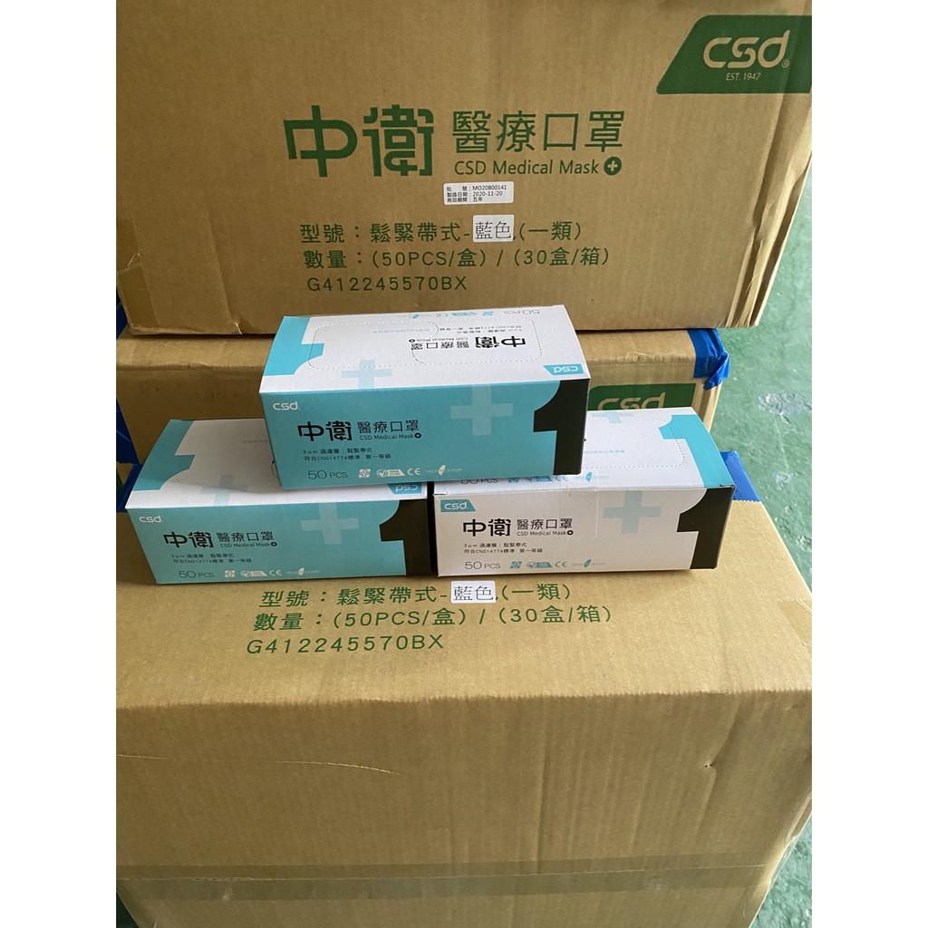三盒超取免運下單區 中衛CSD  MD MIT雙鋼印  醫療用口罩 藍色   公司貨 台灣製  50入/盒 蝦皮代開發票
