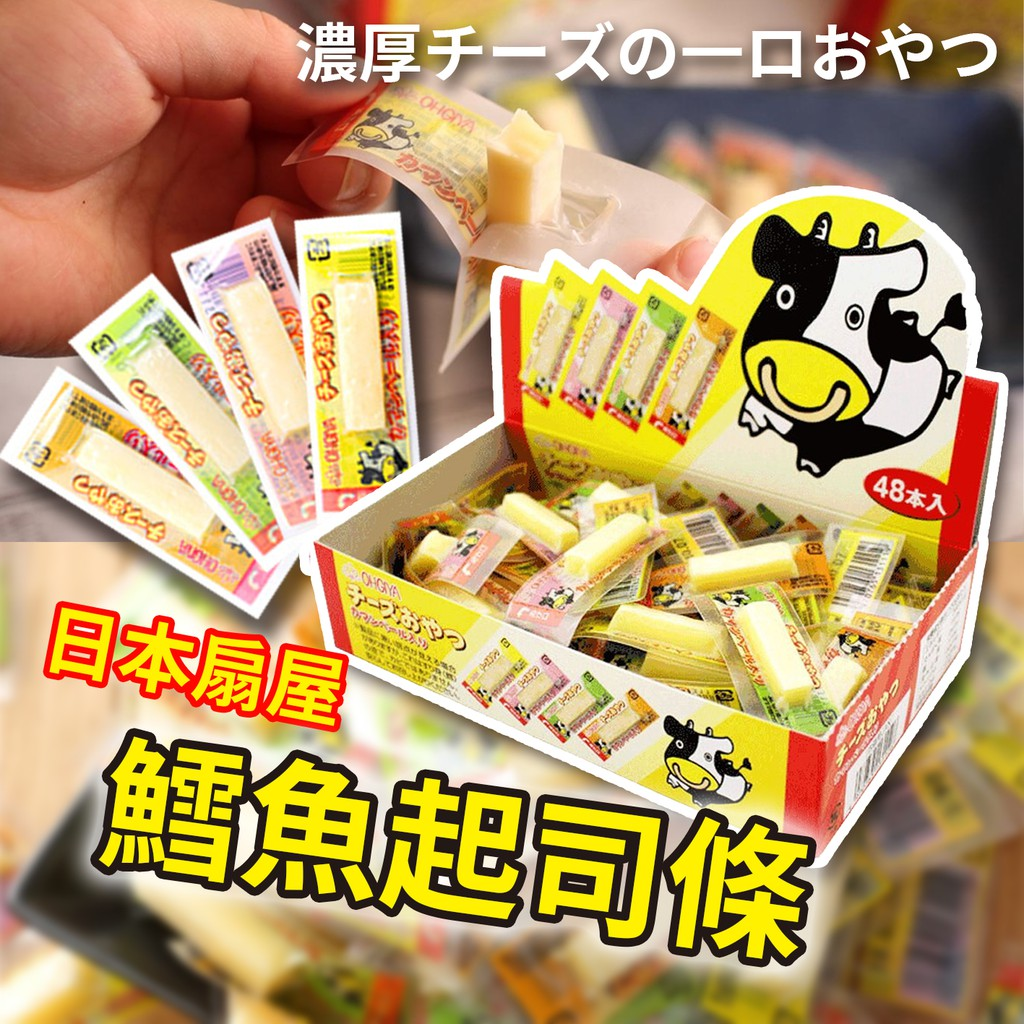 日本扇屋 鱈魚起司條 整盒48入 北海道起司