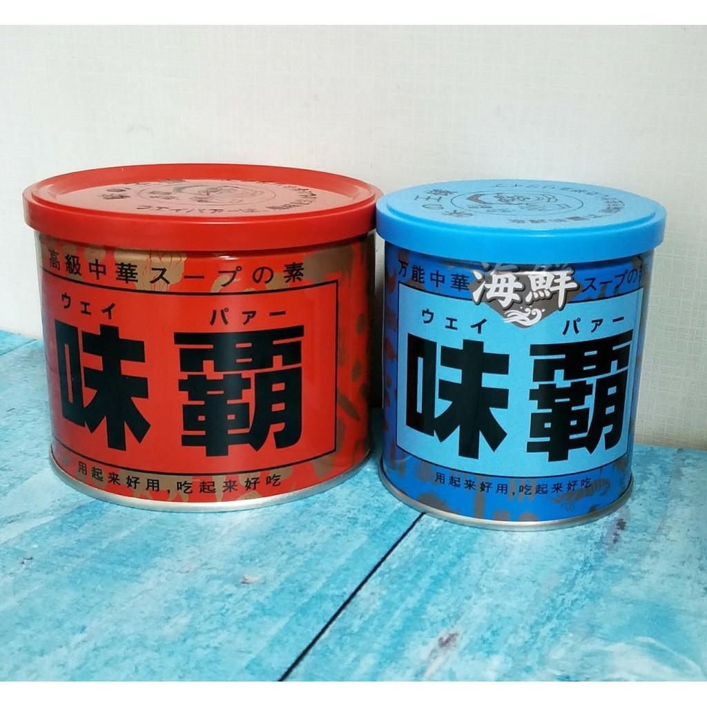 日本進口 廣記商行 中華料理 味霸*調味料(250g/500g/1000g)紅罐  海鮮味霸250g藍罐