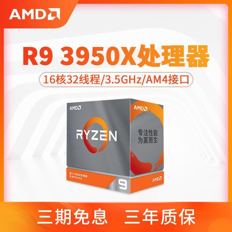 AMD銳龍3950X/3900X/3700X/3600X/3500X/3400G處理器CPU原盒裝