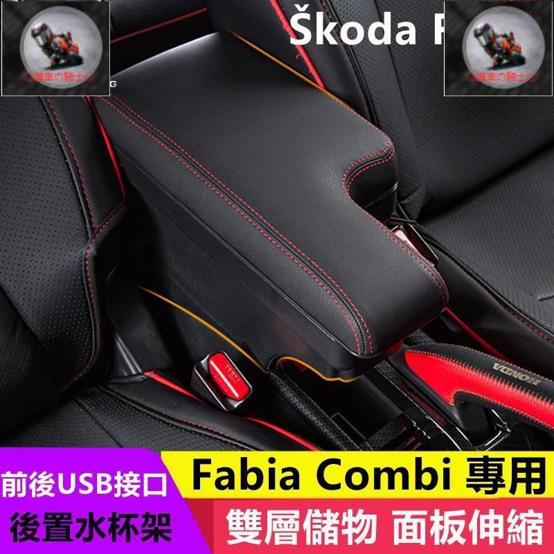 ☺機車の騎士☺-現貨SKODA FABIA MK3 扶手箱 中央扶手置杯架 雙層置物 USB充電 面板滑動(可附統編)