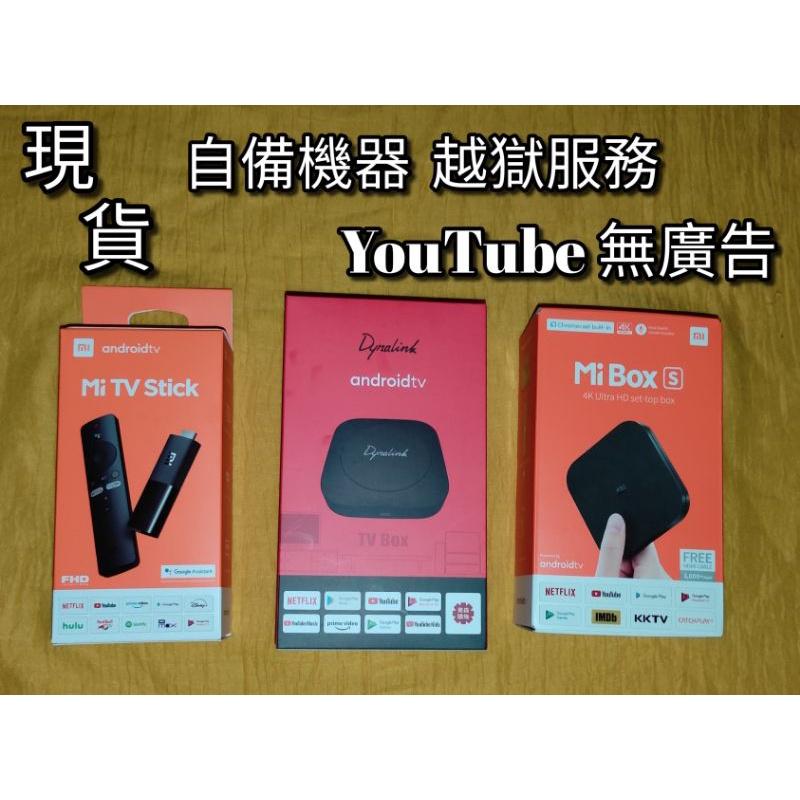 Dynalink電視盒 翻牆越獄 YouTube無廣告 繁體中文 第四台 與 小米電視棒 小米盒子S國際版 安卓介面相同