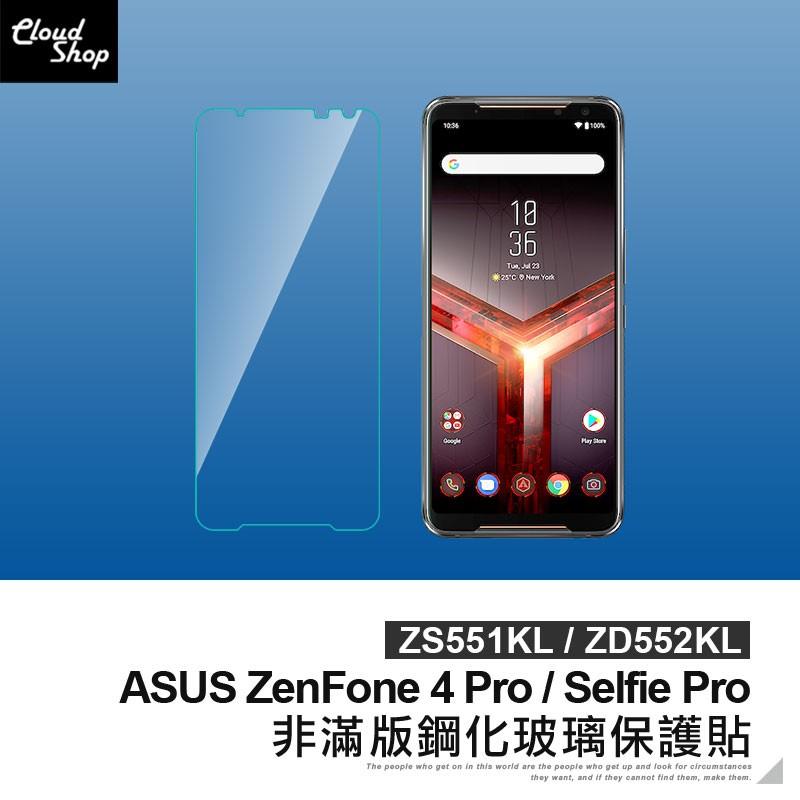 ASUS 非滿版鋼化玻璃保護貼 ZenFone4 Pro ZS551KL Selfie Pro ZD552KL 玻璃貼