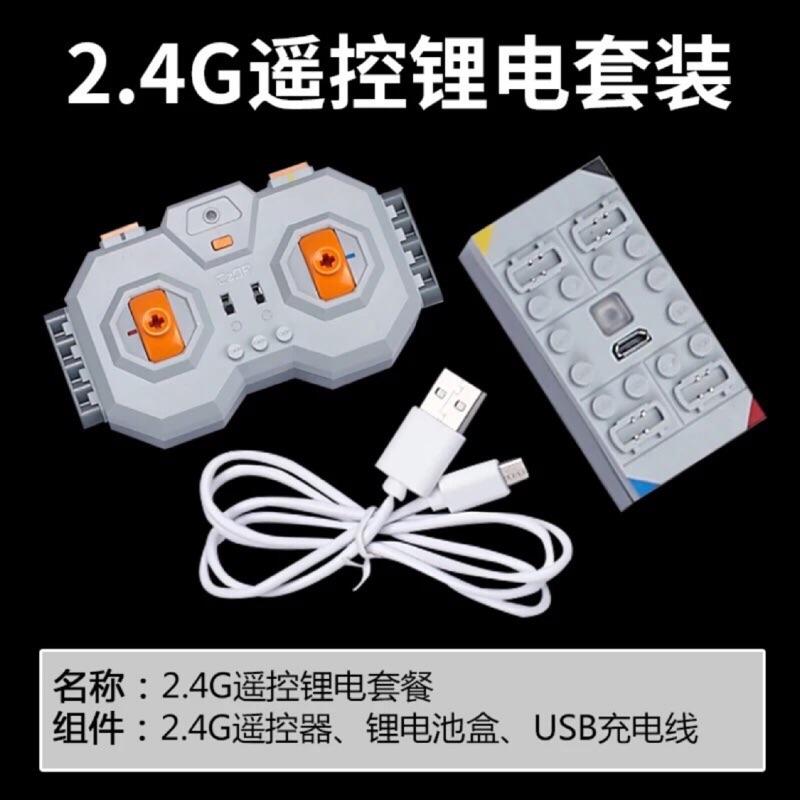 現貨 - 雙鷹 CADA 遙控器鋰電池盒套裝組2.4G遙控器 / 相容樂高馬達  8878
