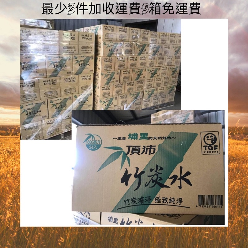頂沛竹炭水(600ml一箱24入)(1500ml一箱12入👾