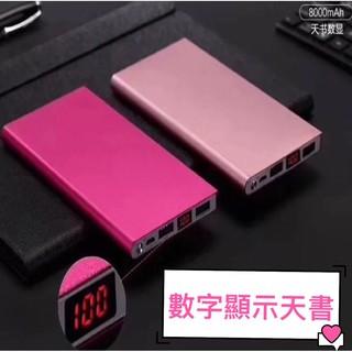 💕數字顯示天書款💕 台灣製造 行數字動電源 20000型 天書 磨砂 髮絲 超薄 IPHONE 三星 高雄市