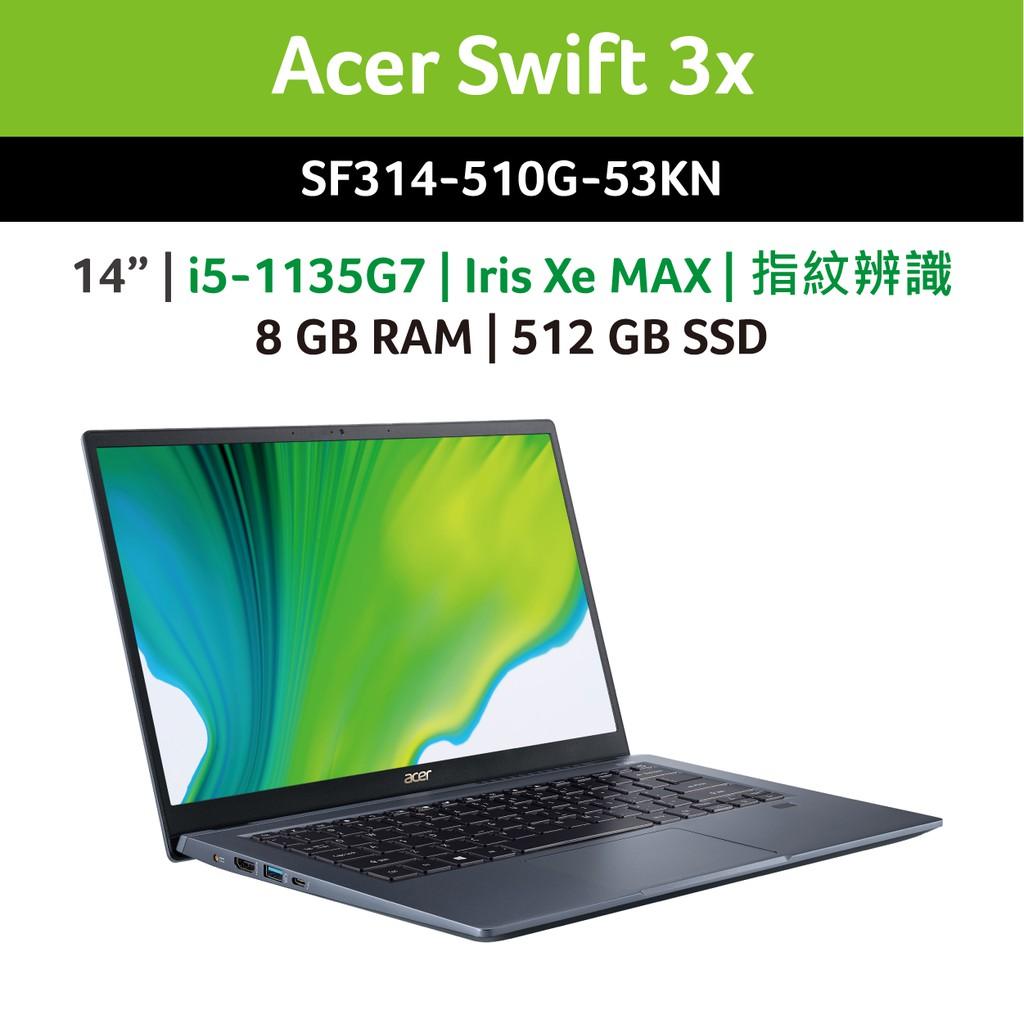 宏碁 acer Swift 3x | SF314-510G-53KN | 文書筆電 | Intel 獨顯 | 青黛藍