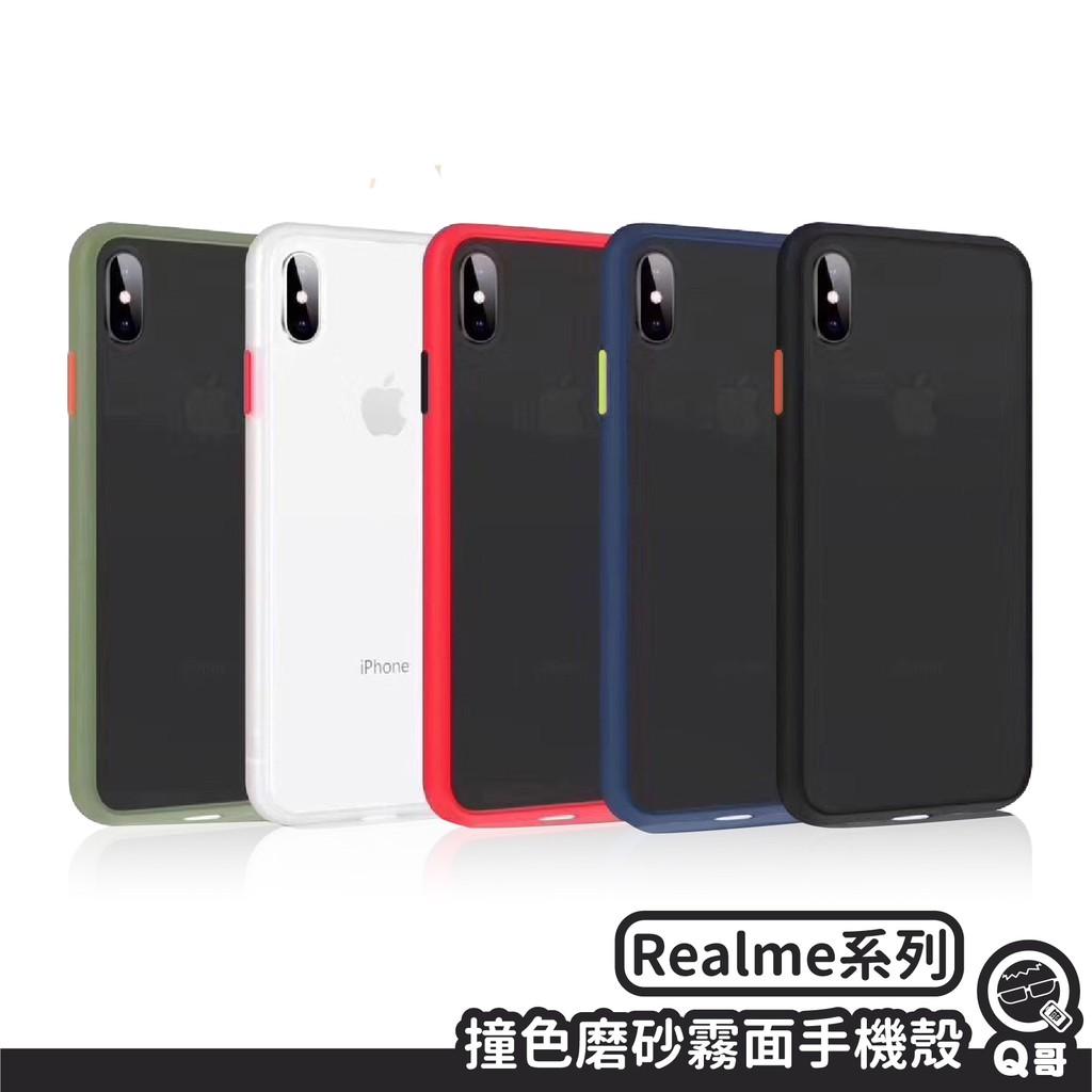 撞色磨砂霧面手機殼 保護殼 適用 Realme C3 XT X3 X50 6 6i X50 Pro 手機殼 M33re