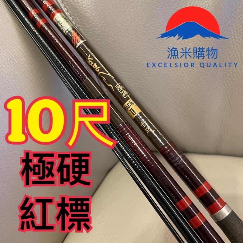 伽瑪卡茲 Gamakatsu 10尺 極硬 Mark2 日本🇯🇵製 並繼竿 蝦竿 鯽魚竿