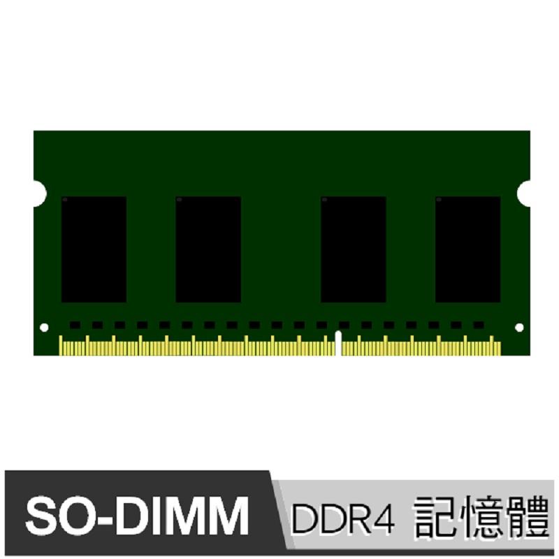 SO-DIMM 4G / 8G 記憶體 搭機含安裝服務【RAM/Buy3c奇展/加購品】
