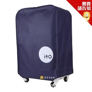 實惠  好物 精品 7種尺寸 藍色 行李箱防塵套 保護套 20吋 22吋 24吋 26吋 28吋 29吋 30吋