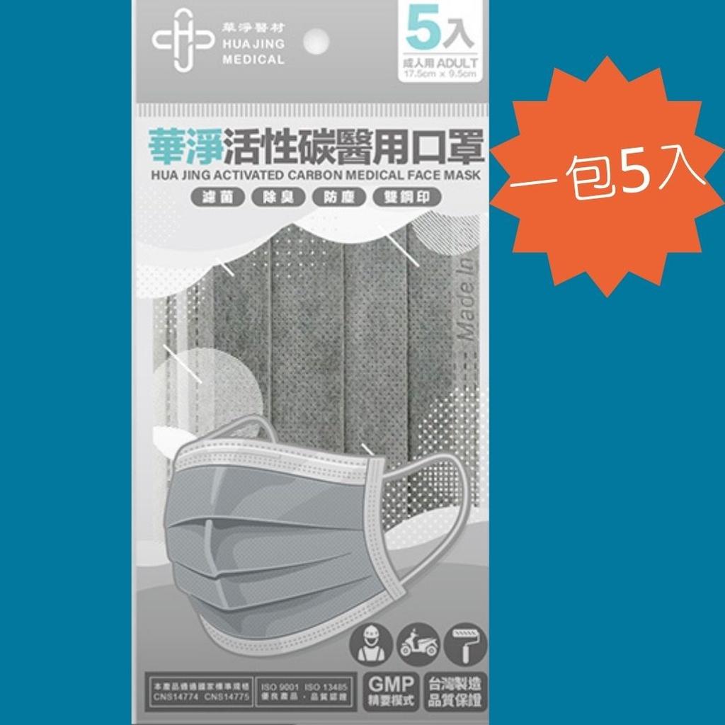 華淨 成人 活性碳 平面醫用口罩(四層)【好鄰居藥局】