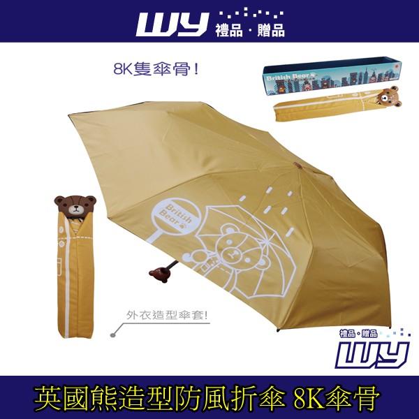 【WY禮品‧贈品】英國熊造型防風折傘 8K傘骨069Y-09883